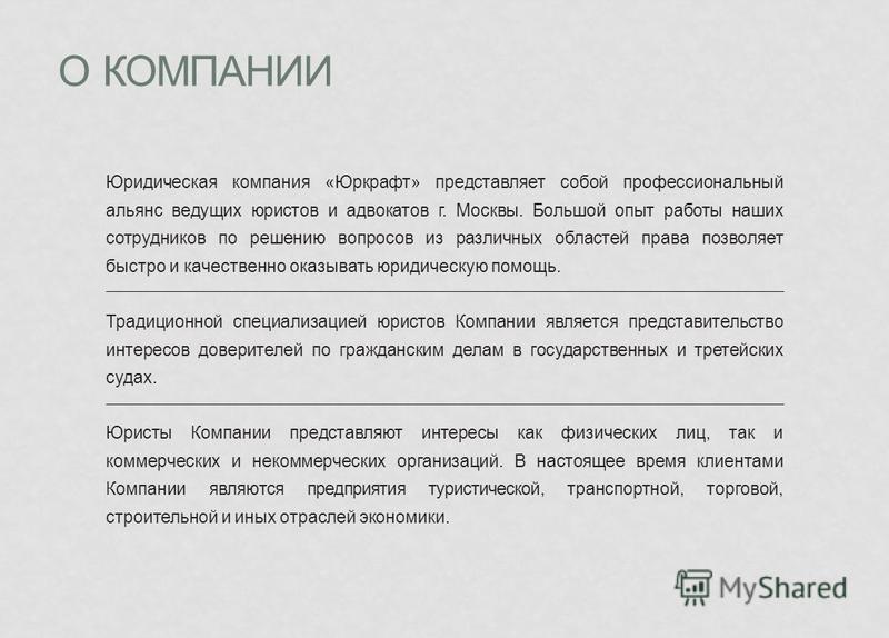 Юридическая компания «Юркрафт» представляет собой профессиональный альянс ведущих юристов и адвокатов г. Москвы. Большой опыт работы наших сотрудников по решению вопросов из различных областей права позволяет быстро и качественно оказывать юридическу