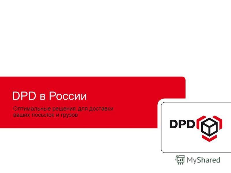 DPD в России Оптимальные решения для доставки ваших посылок и грузов