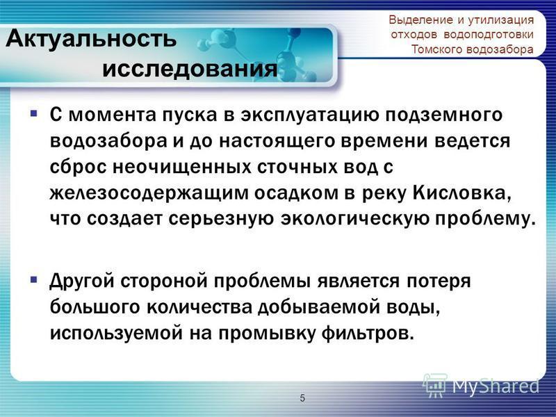 Актуальность исследования Выделение и утилизация отходов водоподготовки Томского водозабора 5