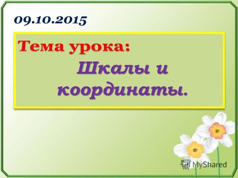 09.10.2015 Шкалы и координаты.