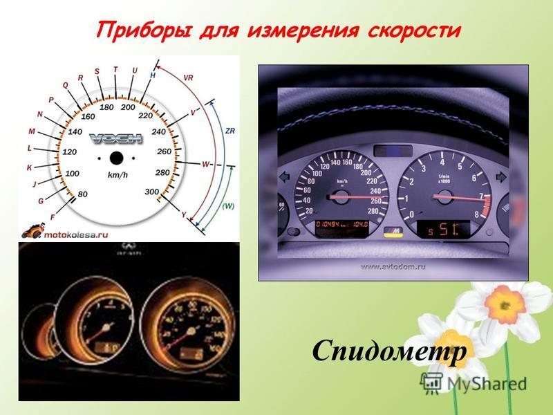 Приборы для измерения скорости Спидометр