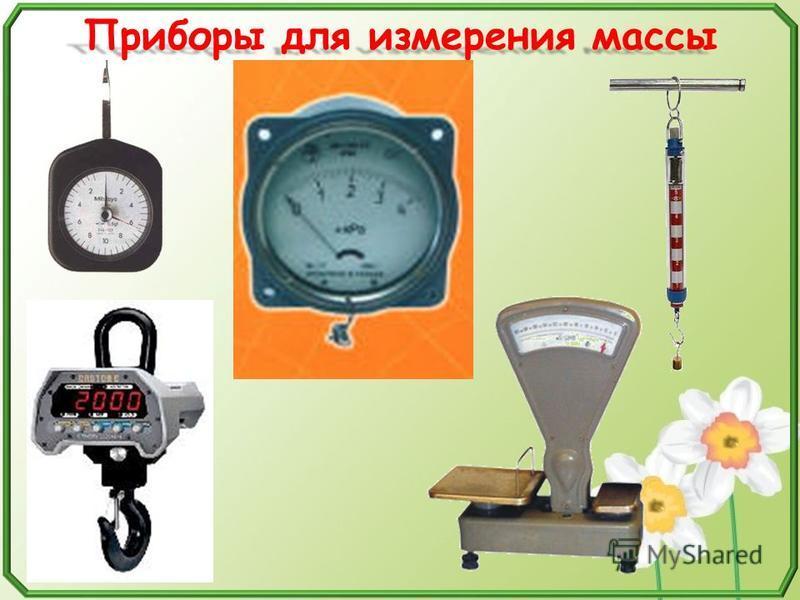 Приборы для измерения массы