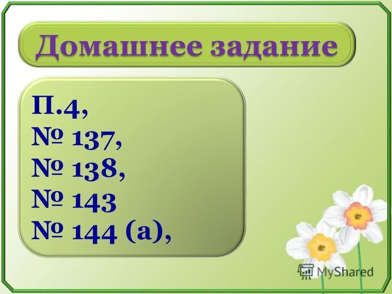 Домашнее задание П.4, 137, 138, 143 144 (а),