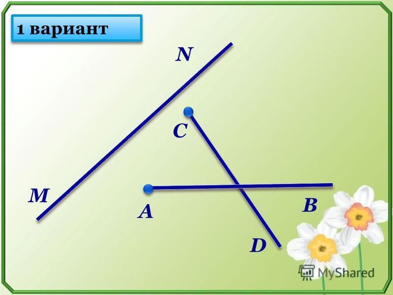 М N A B C D 1 вариант