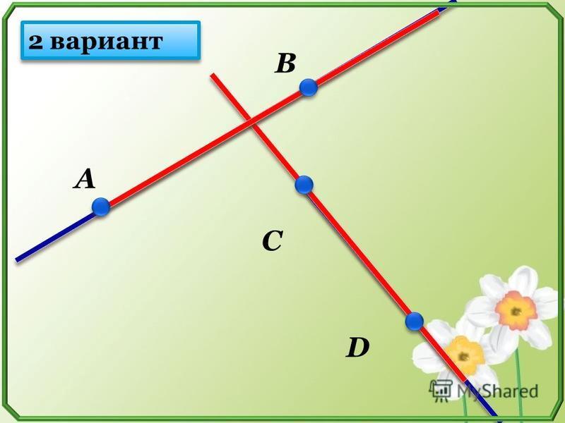 A B C D 2 вариант