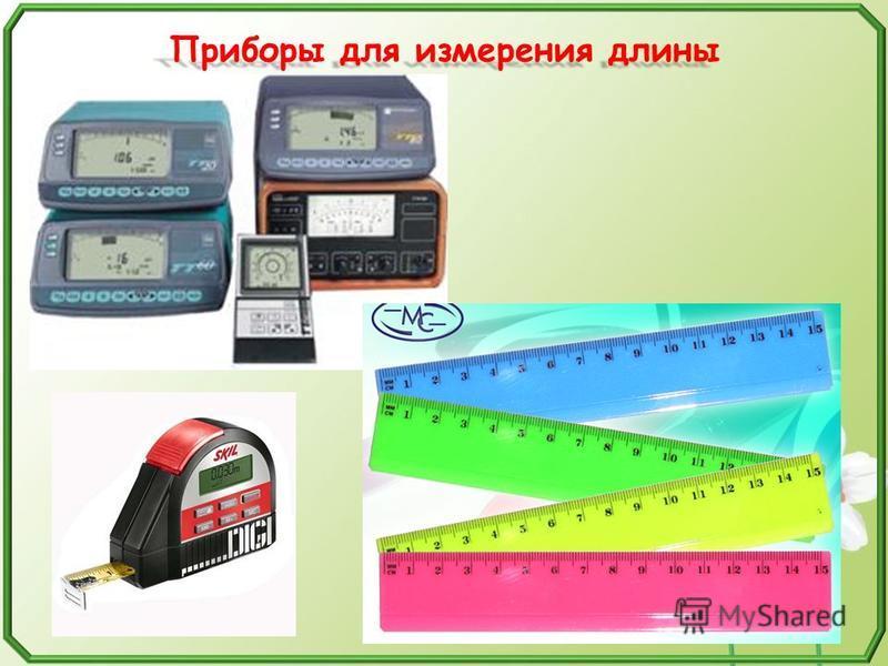 Приборы для измерения длины