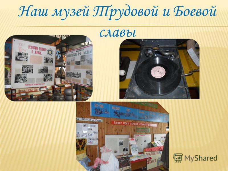 Наш музей Трудовой и Боевой славы