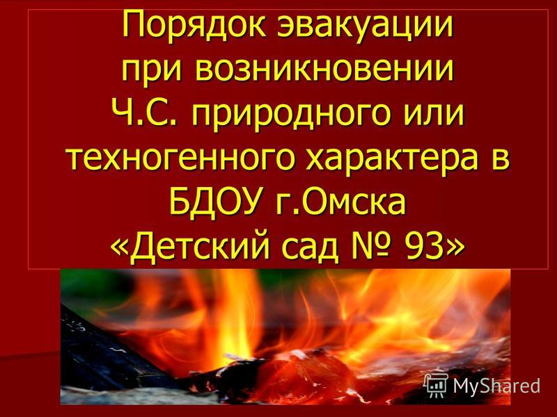 Порядок эвакуации при возникновении Ч.С. природного или техногенного характера в БДОУ г.Омска «Детский сад 93»
