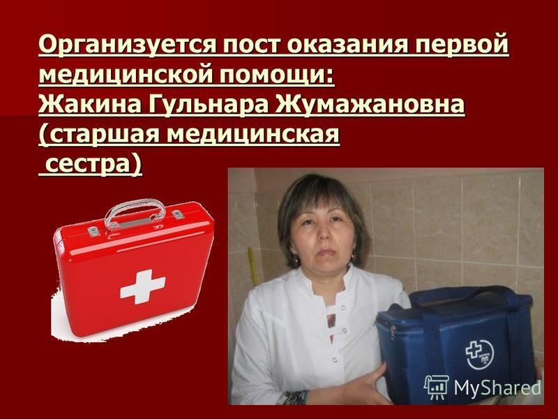 Организуется пост оказания первой медицинской помощи: Жакина Гульнара Жумажановна (старшая медицинская сестра)