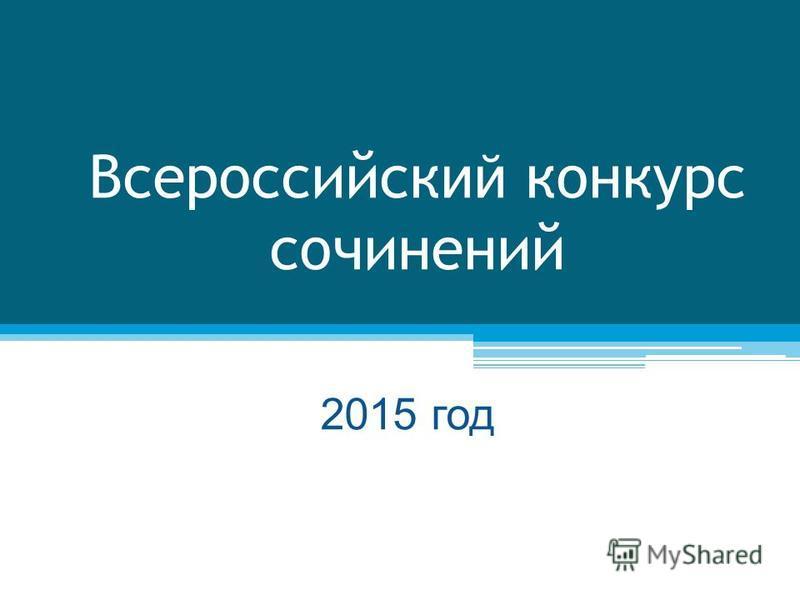Всероссийск ий конкурс сочинений 2015 год