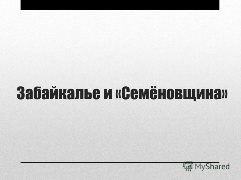 Забайкалье и «Семёновщина»