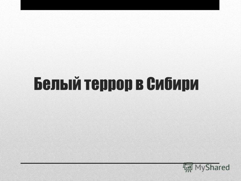 Белый террор в Сибири