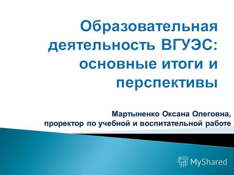 Мартыненко Оксана Олеговна, проректор по учебной и воспитательной работе