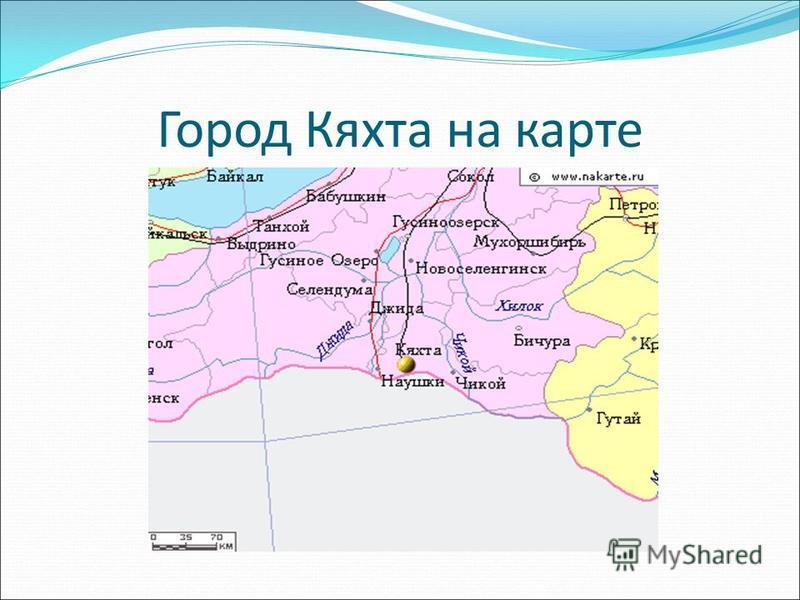Город Кяхта на карте