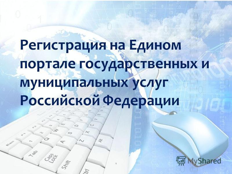 Регистрация на Едином портале государственных и муниципальных услуг Российской Федерации 1