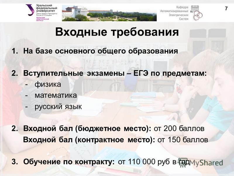 Входные требования 7 1. На базе основного общего образования 2. Вступительные экзамены – ЕГЭ по предметам: -физика -математика -русский язык 2. Входной бал (бюджетное место): от 200 баллов Входной бал (контрактное место): от 150 баллов 3. Обучение по