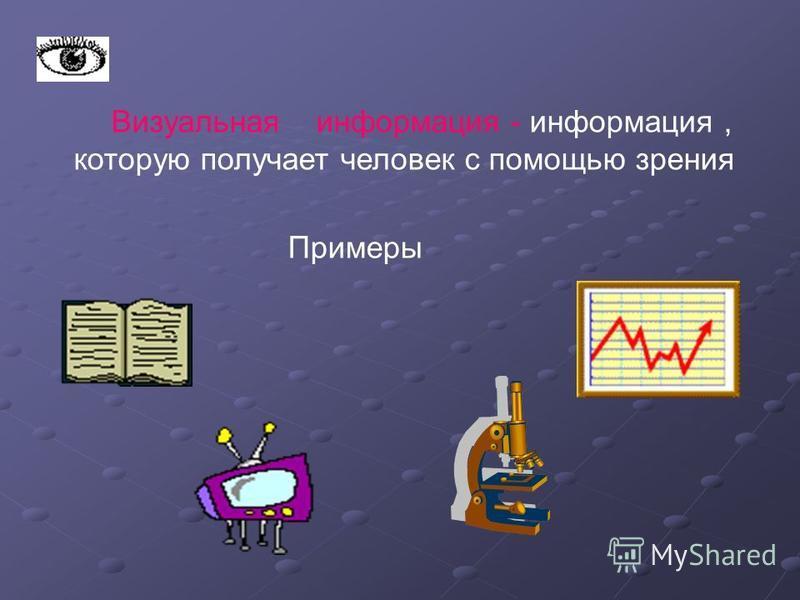 Визуальная информация - информация, которую получает человек с помощью зрения Примеры