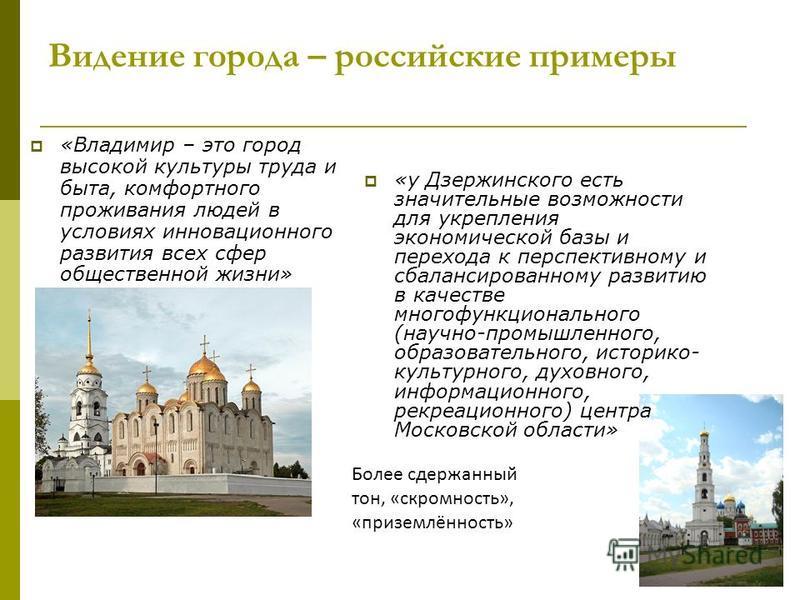 Видение города – российские примеры «Владимир – это город высокой культуры труда и быта, комфортного проживания людей в условиях инновационного развития всех сфер общественной жизни» «у Дзержинского есть значительные возможности для укрепления эконом