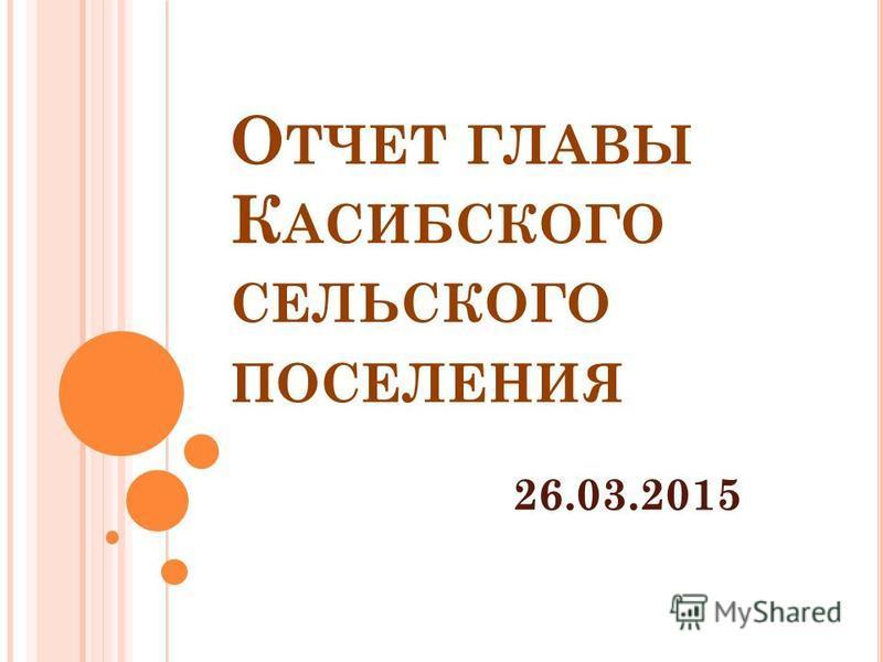 О ТЧЕТ ГЛАВЫ К АСИБСКОГО СЕЛЬСКОГО ПОСЕЛЕНИЯ 26.03.2015