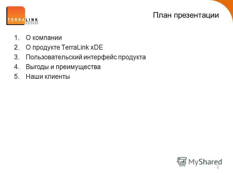 План презентации 2 1. О компании 2. О продукте TerraLink xDE 3. Пользовательский интерфейс продукта 4. Выгоды и преимущества 5. Наши клиенты