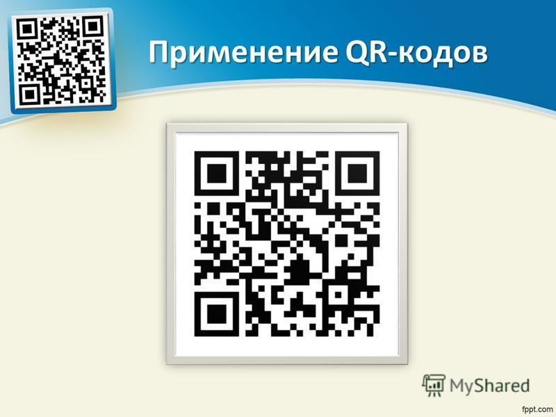 Применение QR-кодов