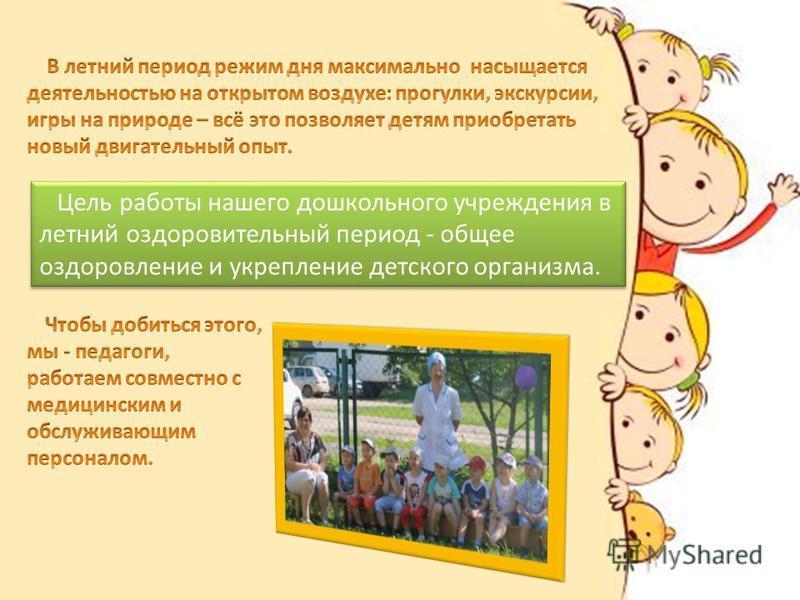 Цель работы нашего дошкольного учреждения в летний оздоровительный период - общее оздоровление и укрепление детского организма.