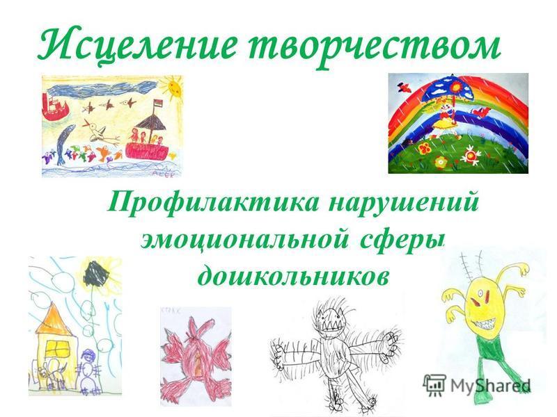 Исцеление творчеством Профилактика нарушений эмоциональной сферы дошкольников