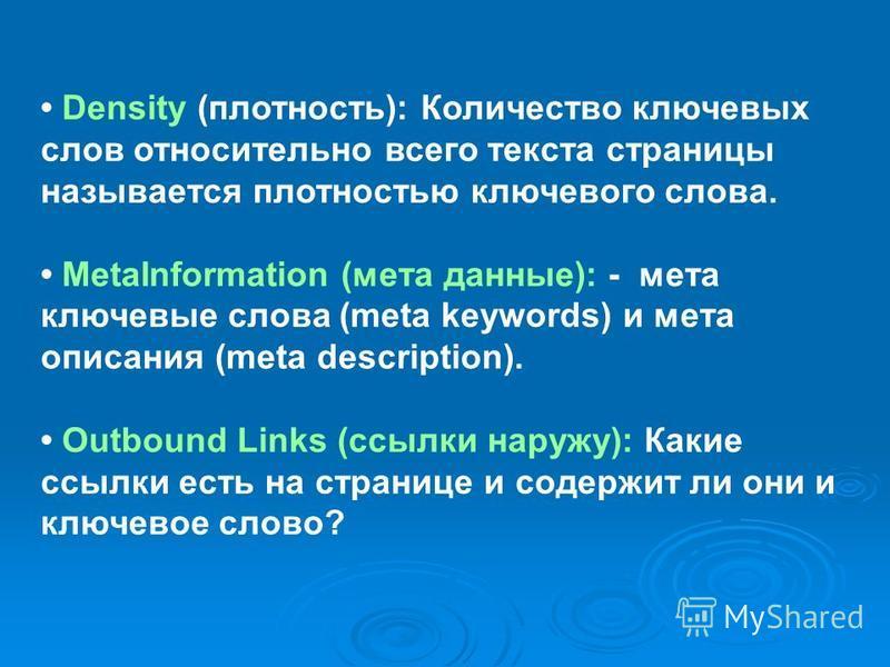 Density (плотность): Количество ключевых слов относительно всего текста страницы называется плотностью ключевого слова. MetaInformation (мета данные): - мета ключевые слова (meta keywords) и мета описания (meta description). Outbound Links (ссылки на