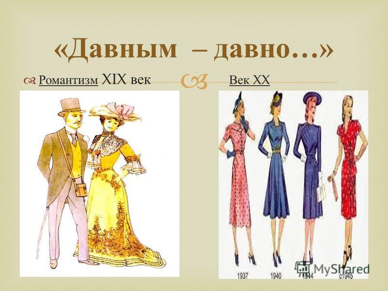 Романтизм XIX век Век XX « Давным – давно …»