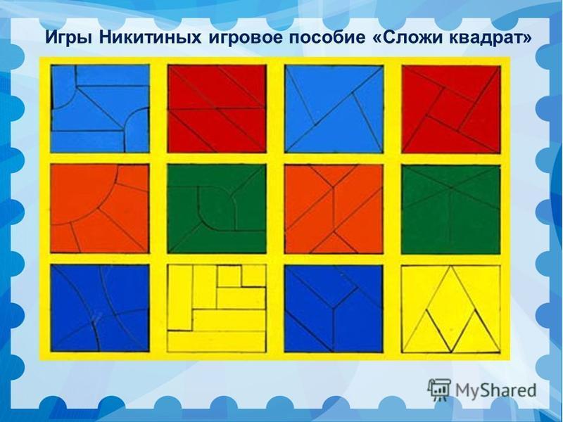 Игры Никитиных игровое пособие «Сложи квадрат»