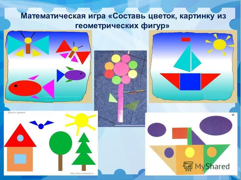 Математическая игра «Составь цветок, картинку из геометрических фигур»