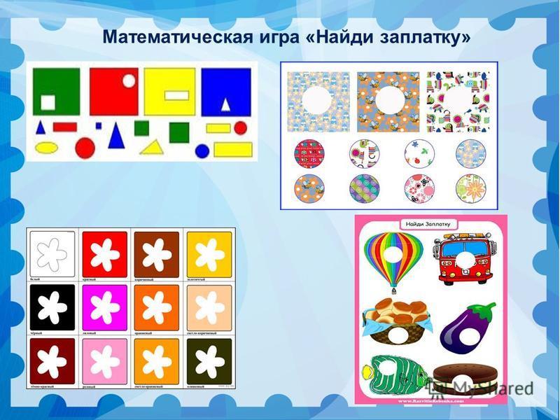 Математическая игра «Найди заплатку»