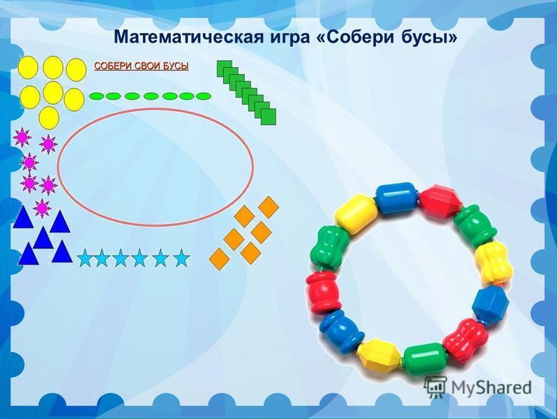 Математическая игра «Собери бусы»