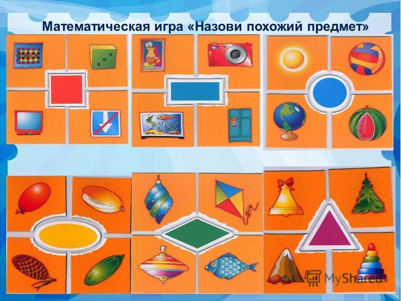 Математическая игра «Назови похожий предмет»