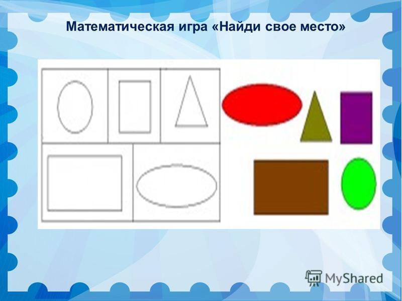 Математическая игра «Найди свое место»