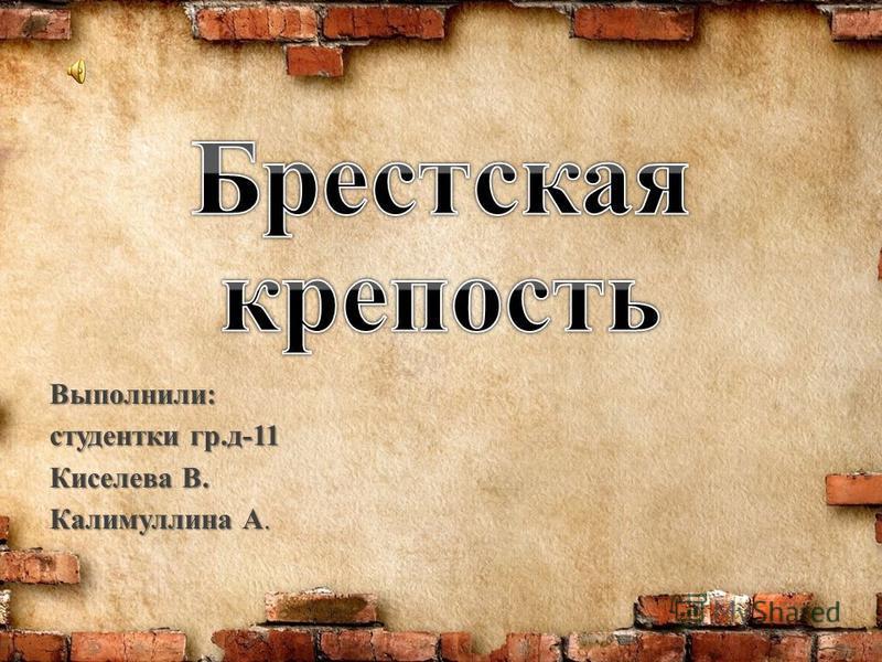 Выполнили: студентки гр.д-11 Киселева В. Калимуллина А.
