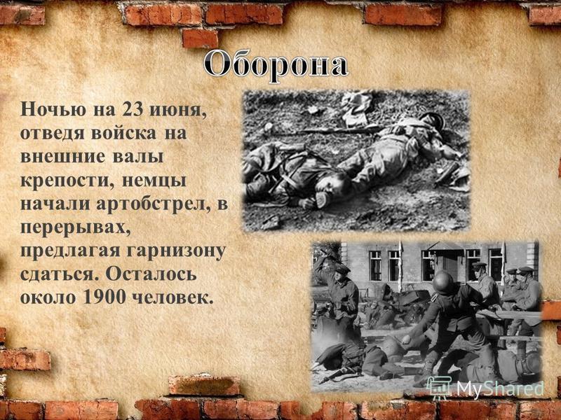 Ночью на 23 июня, отведя войска на внешние валы крепости, немцы начали артобстрел, в перерывах, предлагая гарнизону сдаться. Осталось около 1900 человек.