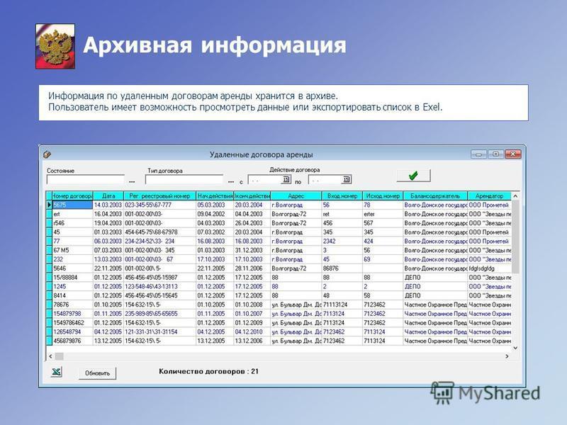 Архивная информация Информация по удаленным договорам аренды хранится в архиве. Пользователь имеет возможность просмотреть данные или экспортировать список в Exel.