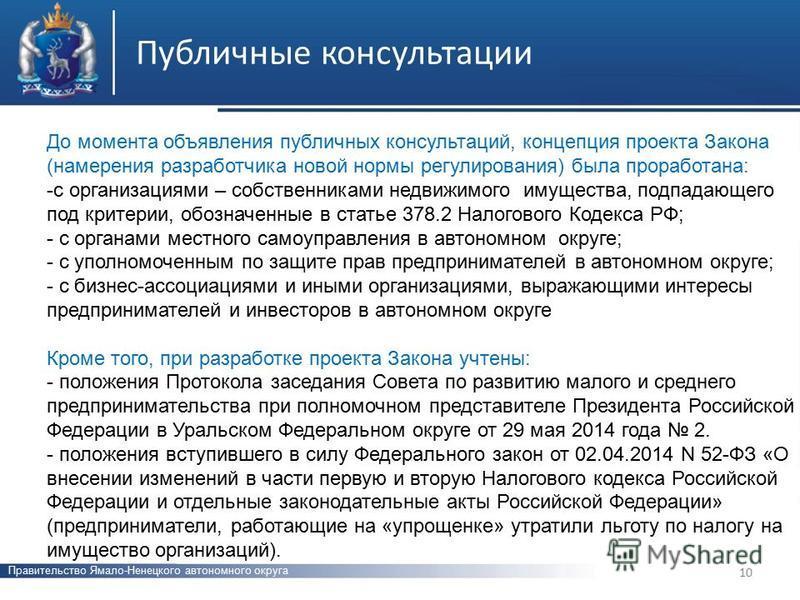 Публичные консультации Правительство Ямало-Ненецкого автономного округа 10 До момента объявления публичных консультаций, концепция проекта Закона (намерения разработчика новой нормы регулирования) была проработана: -с организациями – собственниками н