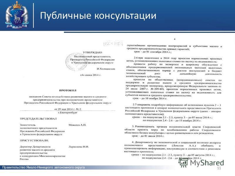 Публичные консультации Правительство Ямало-Ненецкого автономного округа 11