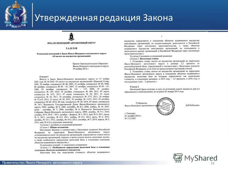 Утвержденная редакция Закона фото Правительство Ямало-Ненецкого автономного округа 16