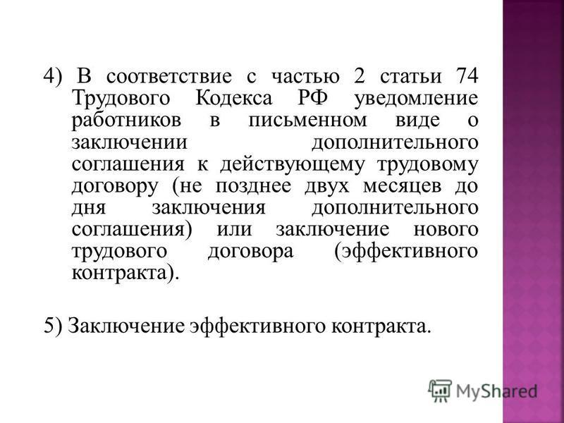 4) В соответствие с частью 2 статьи 74 Трудового Кодекса РФ уведомление работников в письменном виде о заключении дополнительного соглашения к действующему трудовому договору (не позднее двух месяцев до дня заключения дополнительного соглашения) или