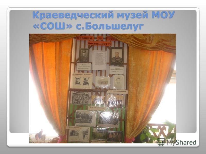 Краеведческий музей МОУ «СОШ» с.Большелуг