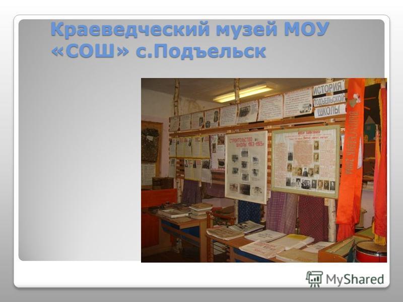 Краеведческий музей МОУ «СОШ» с.Подъельск