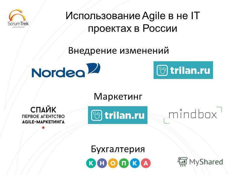 Использование Agile в не IT проектах в России Маркетинг Бухгалтерия Внедрение изменений