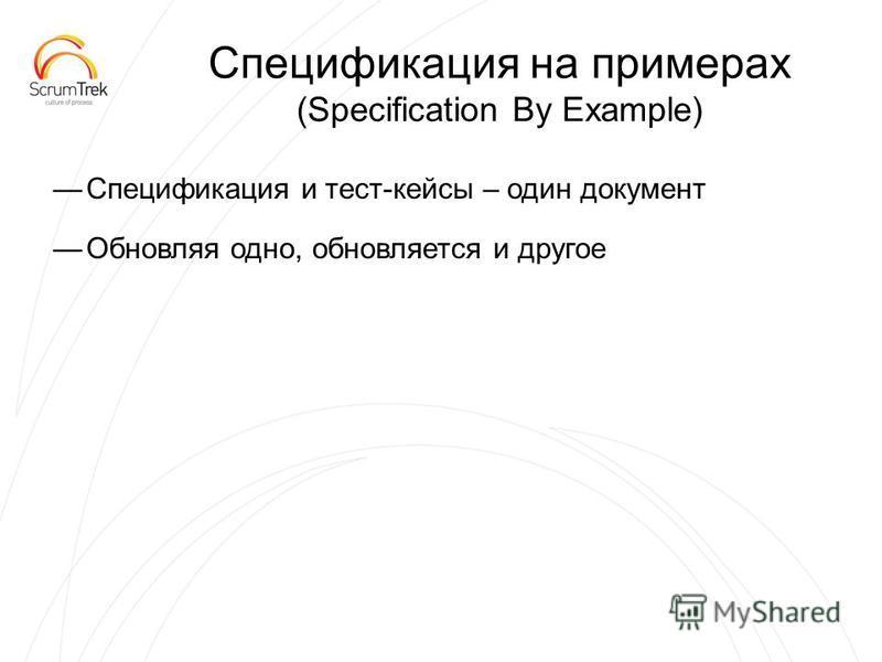 Спецификация и тест-кейсы – один документ Обновляя одно, обновляется и другое
