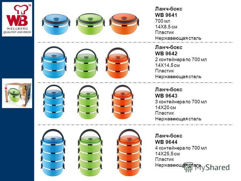 Ланч-бокс WB 9641 700 мл 14Х8,5 см Пластик Нержавеющая сталь Ланч-бокс WB 9642 2 контейнера по 700 мл 14Х14,5 см Пластик Нержавеющая сталь Ланч-бокс WB 9643 3 контейнера по 700 мл 14Х20 см Пластик Нержавеющая сталь Ланч-бокс WB 9644 4 контейнера по 7