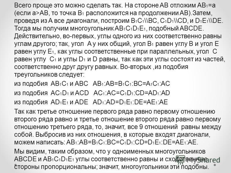 Всего проще это можно сделать так. На стороне AB отложим AB 1 =a (если a>AB, то точка B 1 расположится на продолжении AB).Затем, проведя из A все диагонали, построим B 1 C 1 \\BC, C 1 D 1 \\CD, и D 1 E 1 \\DE. Тогда мы получим многоугольник AB 1 C 1