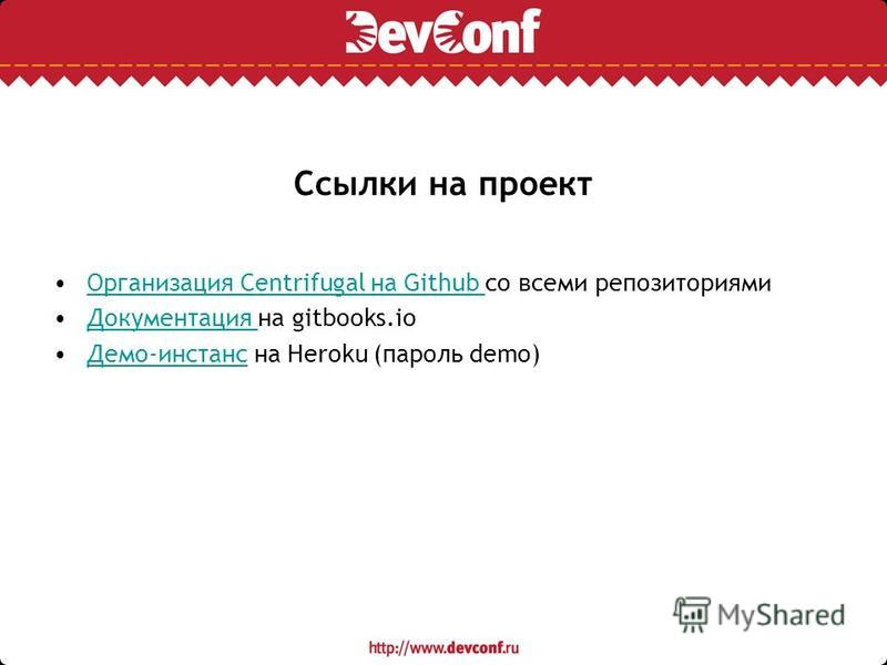 Ссылки на проект Организация Centrifugal на Github со всеми репозиториями Организация Centrifugal на Github Документация на gitbooks.io Документация Демо-инстанс на Heroku (пароль demo)Демо-инстанс