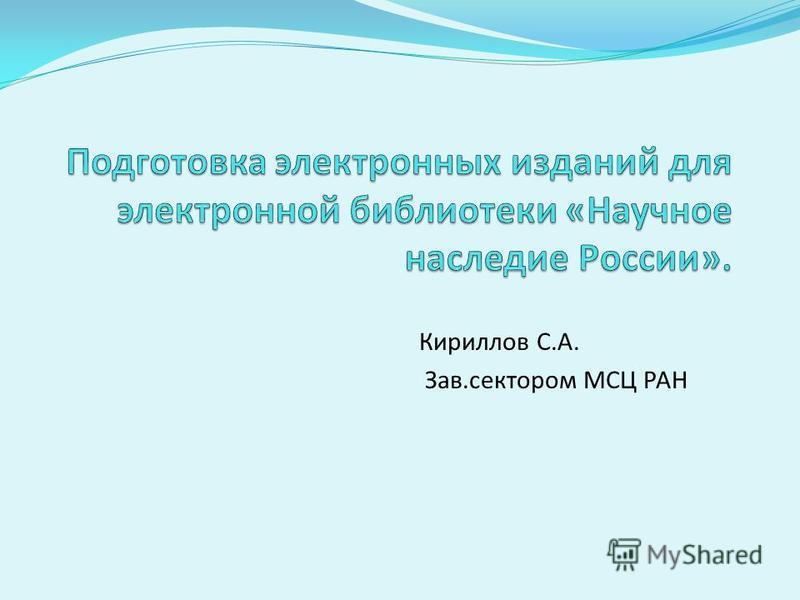 Кириллов С.А. Зав.сектором МСЦ РАН
